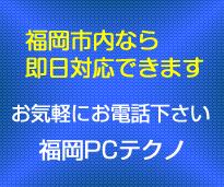 PCサポート福岡: その他サポート地域