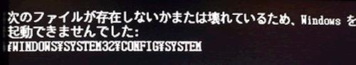 ファイルが存在しないか壊れているため system