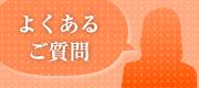 よくある質問(福岡) - 福岡のパソコン修理・設定サポート 福岡PCテクノ