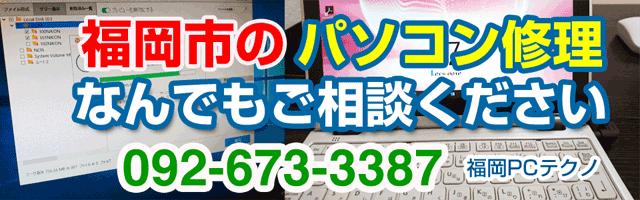 パソコン 修理 福岡 安い