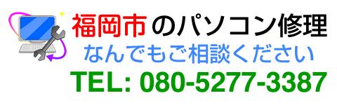 よくある質問 - 福岡市のパソコン修理なら福岡PCテクノへ
