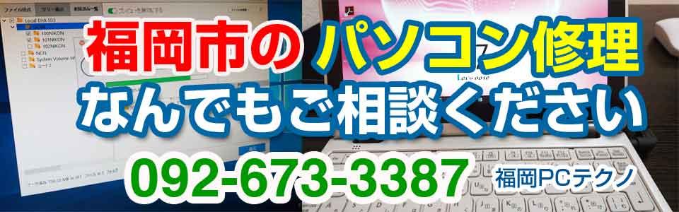 福岡市のパソコン修理ならお任せ