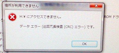 データエラー(巡回冗長検査(CRC)エラー)です。