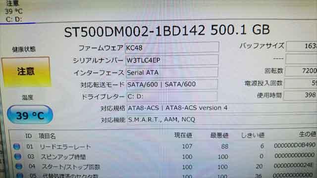 福岡市東区 - ハードディスクの故障診断の画像