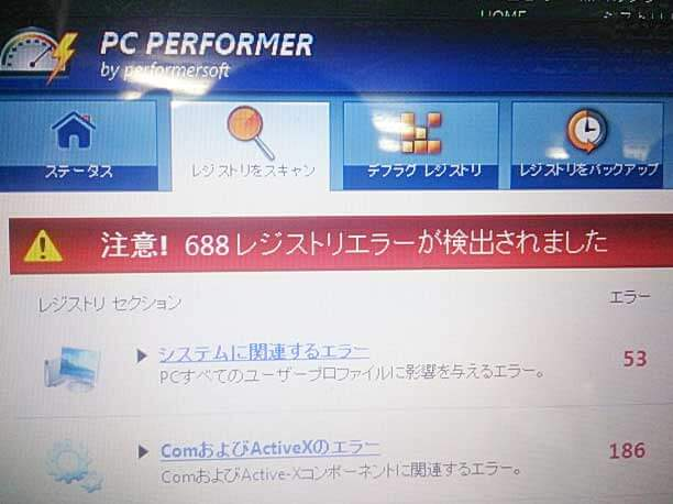 迷惑ソフトの画像イメージ