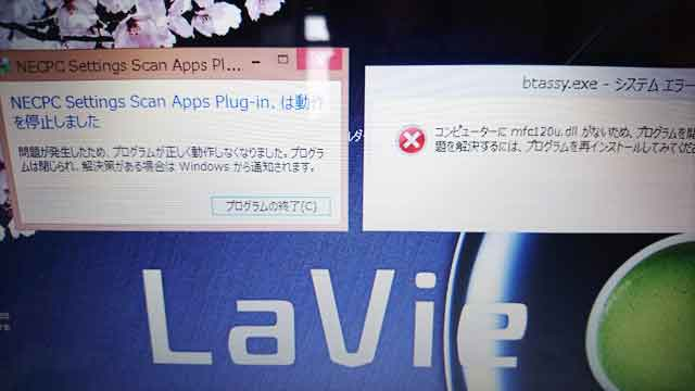 アプリがエラーのため起動しないの画像-福岡市東区
