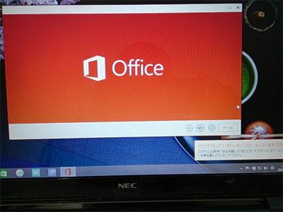 Office2013のセットアップ画像