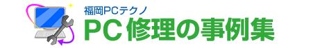 福岡で故障したパソコンの修理事例