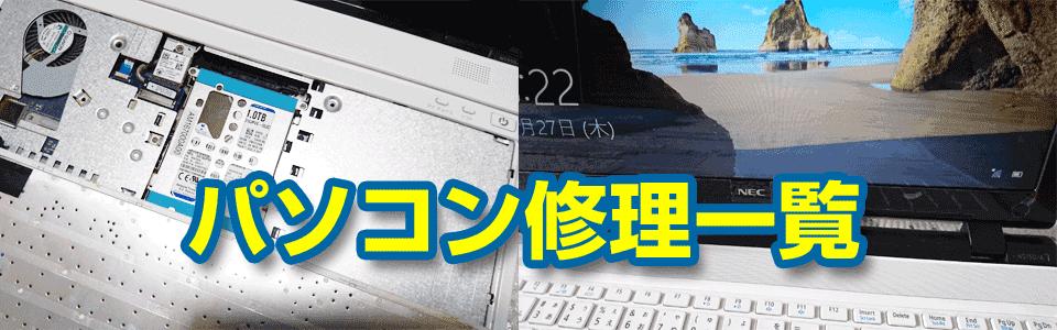 福岡PCテクノ 修理・設定の対応一覧です