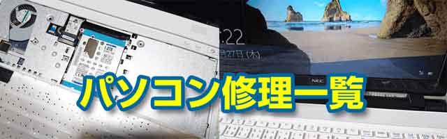 福岡PCテクノ パソコン修理・設定の対応一覧です