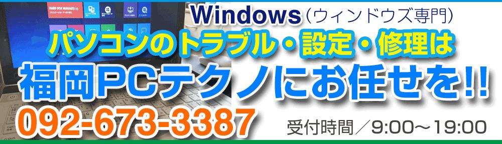 福岡のパソコン修理・出張サポートはPCテクノ福岡