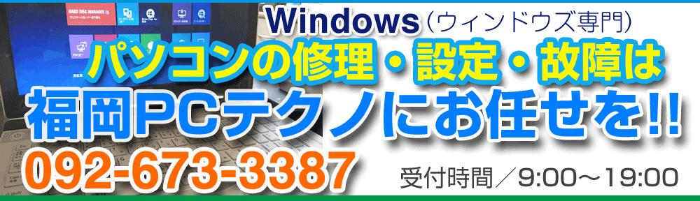 福岡でパソコン修理(故障・トラブル)のことならPC修理専門店 福岡PCテクノ