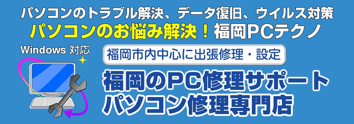 パソコン修理 福岡 安い
