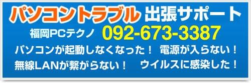 PCサポート福岡の画像