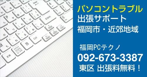 パソコン PC修理 福岡(古賀市、春日市、糟屋郡、大野城市、太宰府市、格安出張サポート)