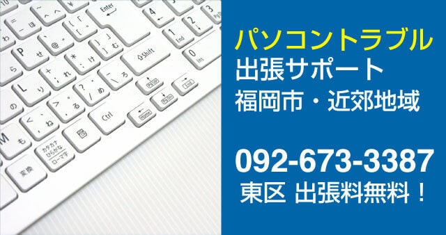 福岡のパソコン修理・設定サポートの福岡PCテクノ