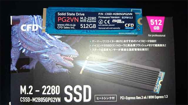 SSD交換 SSD換装
