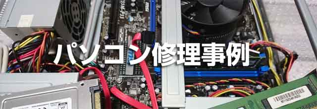 福岡で故障したPC修理の事例集
