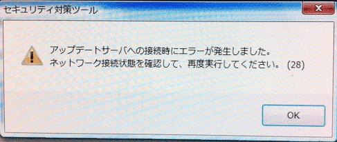 福岡市東区: セキュリティ対策ツールをインストールしたいの画像