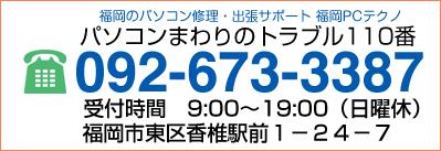 パソコン修理 福岡:パソコン便利屋さん、トラブル対応
