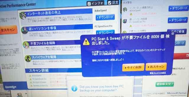 福岡市博多区でPCに異常があるというのが出るようになった、の画像