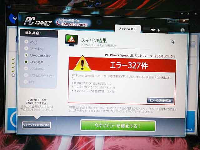 福岡市中央区-PCに異常があるという表示が出るようになったの画像