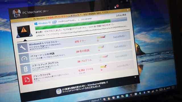 福岡市中央区草ヶ江 PCに異常があるというメッセージが表示されるようになった。の画像