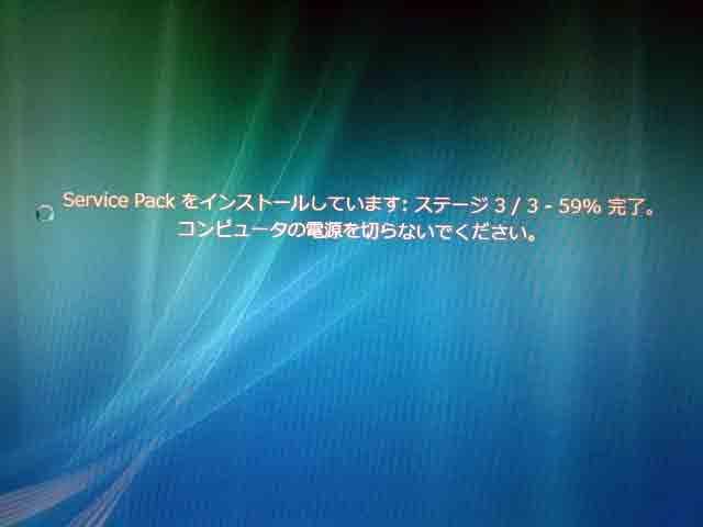 Windows-vistaにサービスパック2をインストールしたいとの画像